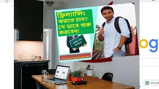 Online income Bangla Tutorial pat-2  ফ্রিল্যান্সিং করতে চান?... যে ভাবে শুরু করবেন !