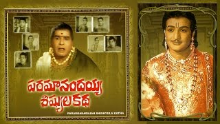 Paramanandayya Sishyula Katha Full Movie || N.T. Rama Rao K. R. Vijaya