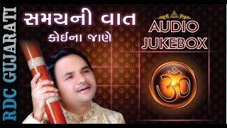 Samayni Vaat Koi Na Jaane || Hemant Chauhan || Super Hit Gujarati Bhajan || JUKEBOX || Ekta Sound