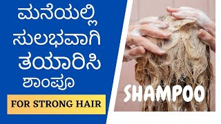 How to Make Home made Shampoo