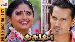 Ganga Tamil Serial | Episode 131 | 5 June 2017 | Ganga Sun TV Serial | Piyali | Home Movie Makers