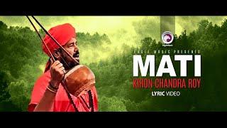 Mati | Kiron Chandra Roy | Bengali Folk Song 2017