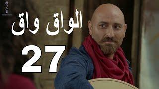 مسلسل الواق واق الحلقة 27 السابعة والعشرون  | من السر الى العلن - جمال العلي | El Waq waq
