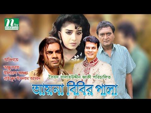 Bangla Movie Aina Bibir Pala Anju Ghosh, Ilias Kanchan