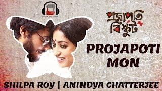 Projapoti Mon | Bengali Songs 2017 | Projapoti Biskut Songs | Bengali Movie | Windows