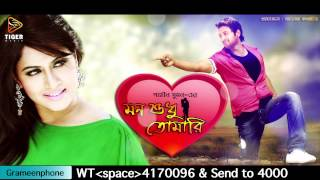 Mon Diyechi | Bengali Movie Song | Mon Shudhu Tomari (2014) | Saimon | Keya | Kona