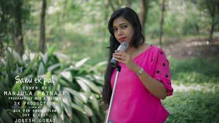 Sanu Ek Pal Chain   Female Cover Version   Manjula Patnaik   RAID