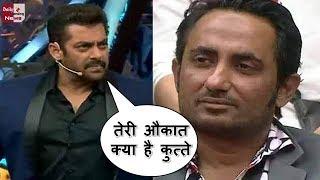 Bigg Boss 11 : तेरी औकात क्या है कुत्ते, तुझे अब मै देखूगा | Salman Khan angry on Zubair Khan |