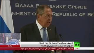 لافروف: مستعدون لدراسة قرار حول الغوطة الشرقية إذا استبعد الإرهابيون من الهدنة