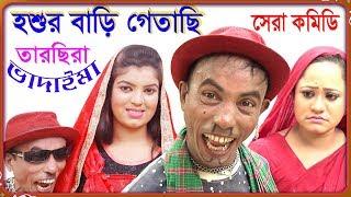 Shoshur Bari (হশুর বাড় গেতাছি) । তারছিরা ভাদাইমা। Vadaima'r New Koutuk l New Bangla Comedy 2018