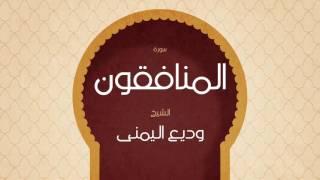 القران الكريم بصوت القارئ الشيخ وديع اليمنى | سورة  المنافقون
