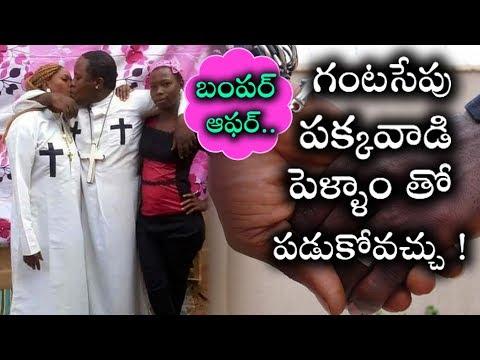 Xxx Mp4 బంపర్ ఆఫర్ అక్కడికెళ్తే గంట సేపు పక్కవాడి పెళ్ళాంతో పడుకోవచ్చు Sex Church In Tanzania 3gp Sex