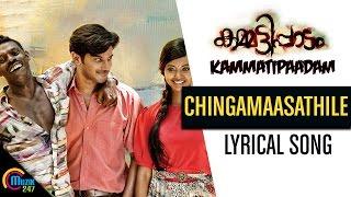 Chingamaasathile LYRICAL song | Kammatipaadam| OFFICIAL| Dulquer Salmaan, Rajeev Ravi | Official