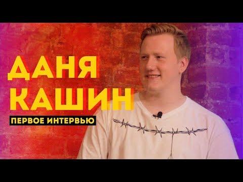 Xxx Mp4 Первое интервью Даня Кашин DK INC про Дурова Марьяну Ро и шипперов 3gp Sex
