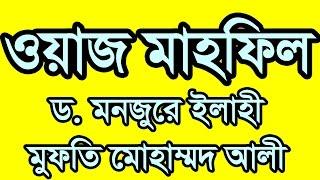 Bangla Waz by Mufti Mohammad Ali & Dr Monjure Elahi - New Bangla Waj