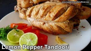 Lemon Pepper Tandoori Chicken Recipe | Whole Lemon Pepper Tandoori | My Kitchen My Dish