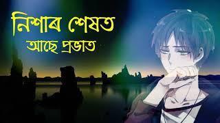 Assamese Very Sad WhatsApp Status Video ll Jibon_Pothot ll Aj Status ll