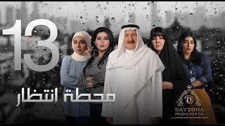 """مسلسل """"محطة إنتظار"""" بطولة محمد المنصور - أحلام محمد     رمضان ٢٠١٨    الحلقة الثالثة عشر ١٣"""