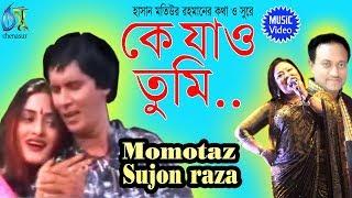 Ke Jao Tumi । Momtaz | Sujon Raja । Bangla New Folk Song