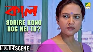 Sorire Kono Rog Nei To? | Bengali Movie Scene | Kaal