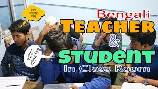 Bengali TEACHER and STUDENT in Class Room || Bangla Funny Video 2018 || Dipu Number 2