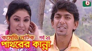 Fatafati Hasir Natok   Pathorer Kanna   EP - 25   Chanchal Chowdhury, Alvi, Fazlur Rahman Babu