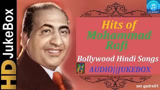 हिट्स ऑफ़ मोहम्मद रफ़ी पुरानी हिंदी सुपरहिट गाने सदाबहार JUKEBOX बॉलीवुड हिंदी गाने