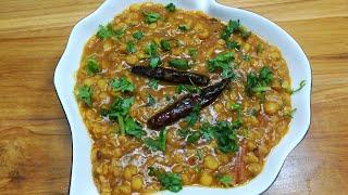 Dal Vuna Recipe/রেস্টুরেন্ট ষ্টাইল ডাল ভুনা রেসিপি/Split Chickpea Curry Recipe/Matar Bhuna Nuskha