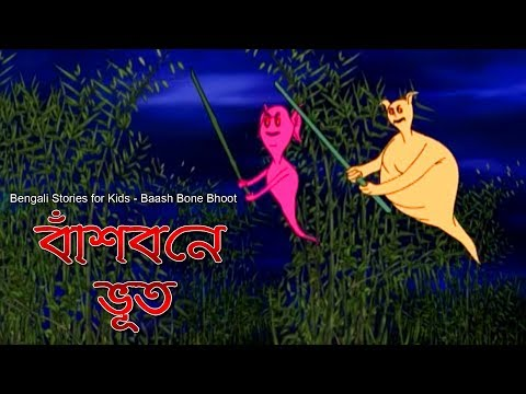 Xxx Mp4 Bengali Stories For Kids বাঁশ বনে ভূত Bangla Cartoon Rupkothar Golpo Bengali Golpo 3gp Sex