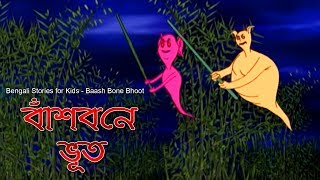 Nonte Fonte Cartoon | Bengali Comics| Baash Bone Bhoot | Bangla Cartoon Series | Animation Comedy