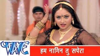 हम नागिन तू सपेरा  Ham Nagin Tu Nagina - Khesari Lal Yadav - Bhojpuri Songs 2015- Nagin