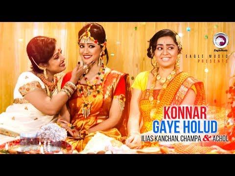 Xxx Mp4 Bangla Biyer Gaan Konnar Gaye Holud Achol Ilias Kanchan Kumar Bishwajit Gaye Holud Song 3gp Sex