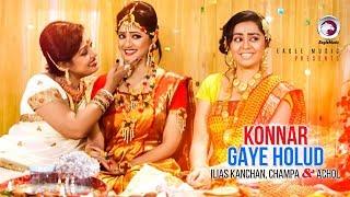 Bangla Biyer Gaan | Konnar Gaye Holud | Achol, Ilias Kanchan | Kumar Bishwajit | Gaye Holud Song