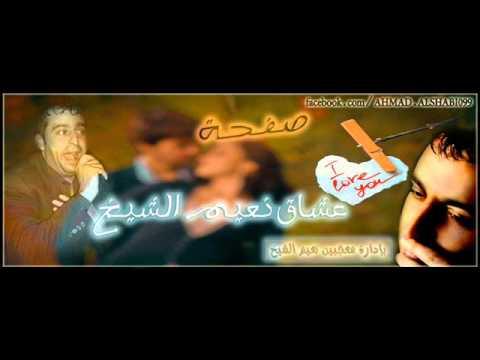 نعيم الشيخ موااال حزين لاروح عادروبكم