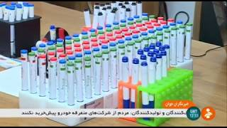 Iran Brain map device intercepts Sense of Smell, University of Medical Sciences حس بويايي نقشه مغز