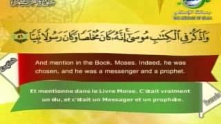 سورة مريم بصوت القارئ الشيخ مصطفى اللاهوني