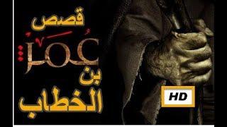 هل تعلم | قصص تبكي الصخر عن عمر بن الخطاب - قصص الصحابة