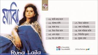 Runa Laila - Majhi - Full Audio Album