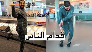 رقصات غريبة في المطار🕺🏽 || Traveling with Jesus