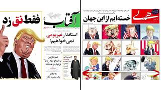 Iranian News Reacts to Trump
