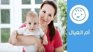 فطام الطفل عن الرضاعة.. صحة الأم بعد الفطام | Tips for Gentle Weaning | أم العيال