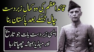 Brilliant Decision of Qauid e Azam Muhammad Ali Jinnah to Create Pakistan