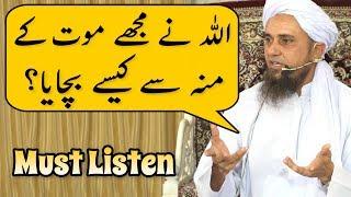 Allah Ne Mujhe Maut Ke Muh Se Kaise Bachaya | Mufti Tariq Masood | Islamic Group