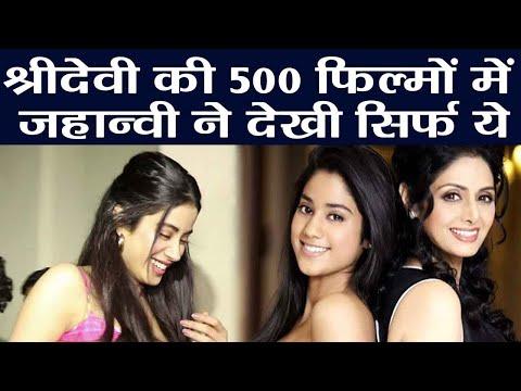 Xxx Mp4 Dhadak Jhanvi Kapoor ने Sridevi की 500 फिल्मों में से देखी सिर्फ ये फिल्में Here S Why FilmiBeat 3gp Sex