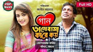 Drama Serial   Valobasha Kare Koy, Episode 001   ATM Shamsuzzaman, Mosharraf Kari