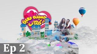Haseena Moin Ki Kahani - Episode 2 | Aplus