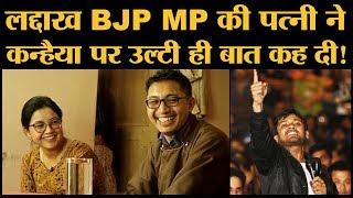 Ladakh BJP MP Jamyang Tsering Namgyal की Wife ने क्यों कहा JNU में Kanhaiya Kumar का Video Fake था?