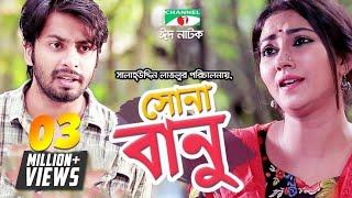 Sona Banu | Eid Drama | Badhon | Shoshi | Mahmudul Islam Mithu | Badhon | Channel i TV