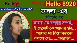 Megla - Jiboner Golpo - Hello 8920 - Audio Version by Radio Special
