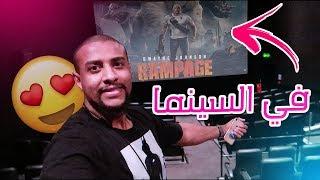 اول شخص يدخل السينما | فيلم Rampage 2018 !!!